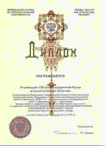 Разработка учёных ТГУ вошла в «100 лучших изобретений России»