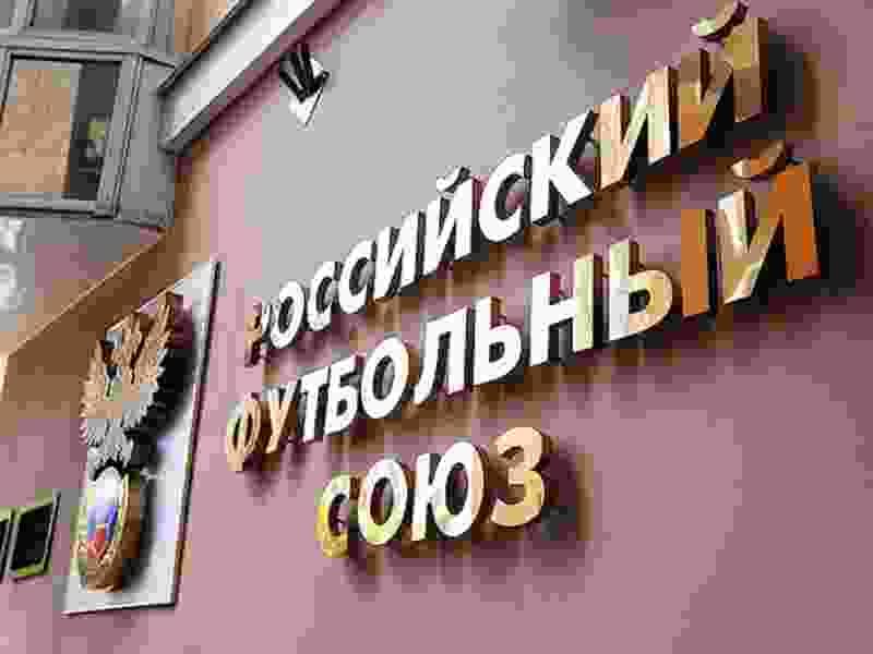 РФС отказал Тамбовской «Академии футбола» в выдаче лицензии на участие в ПФЛ