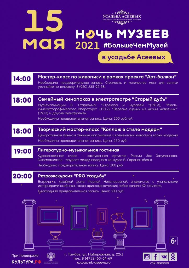 Рыбаковский театральный фестиваль и музейная ночь: афиша тамбовских мероприятий. Часть 2