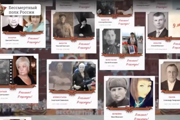 """Сайт онлайн-шествия """"Бессмертного полка"""" атаковали хакеры"""