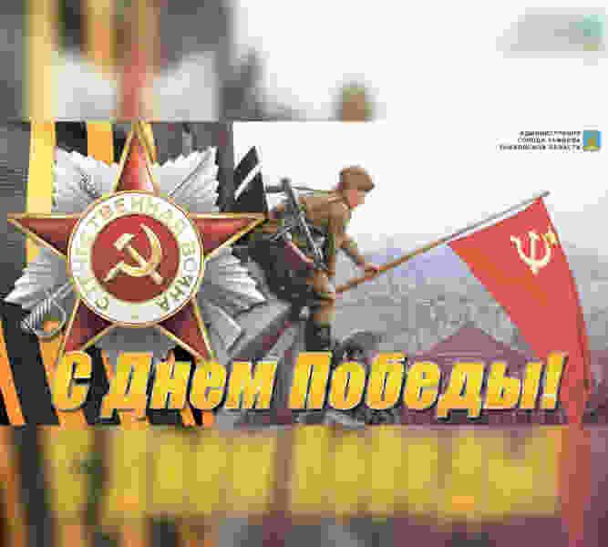 Тамбовская область присоединилась к акции «Окна Победы»