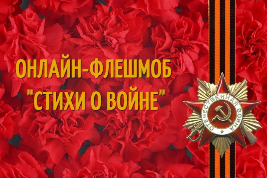 "Тамбовский филиал РАНХиГС запускает онлайн-флешмоб ""Стихи о войне"""