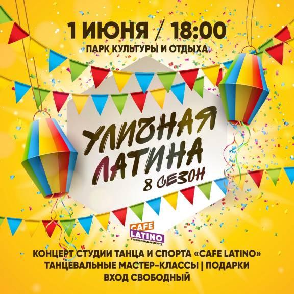"""""""Уличная латина"""", фестиваль славянской культуры, твидовый ретровелопробег"""