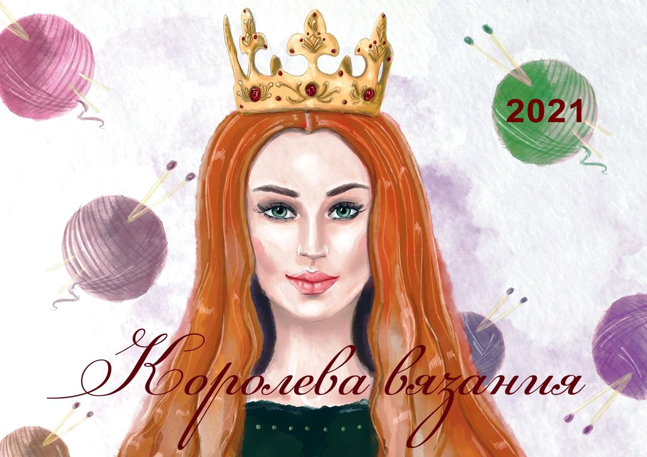 """В конкурсе """"Королева вязания -2021"""" примут участие 85 регионов России"""