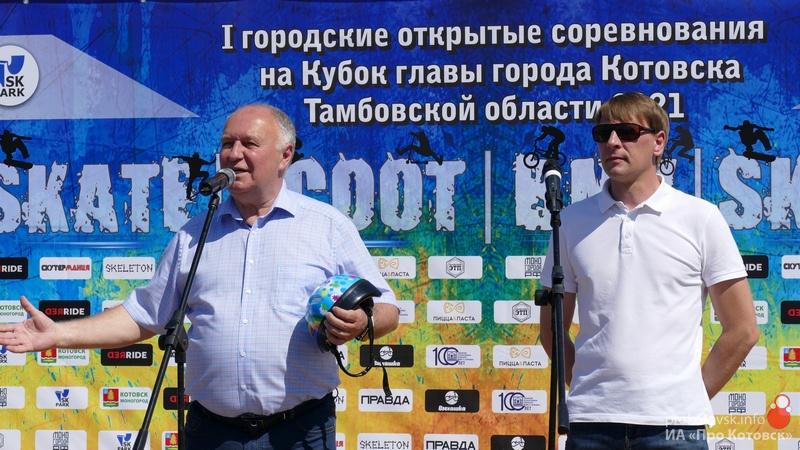 В Котовске прошли открытые соревнования по BMX, скейтбордингу и самокату на кубок главы города