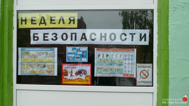 В Котовске проводят проверки безопасности школ и детских садов