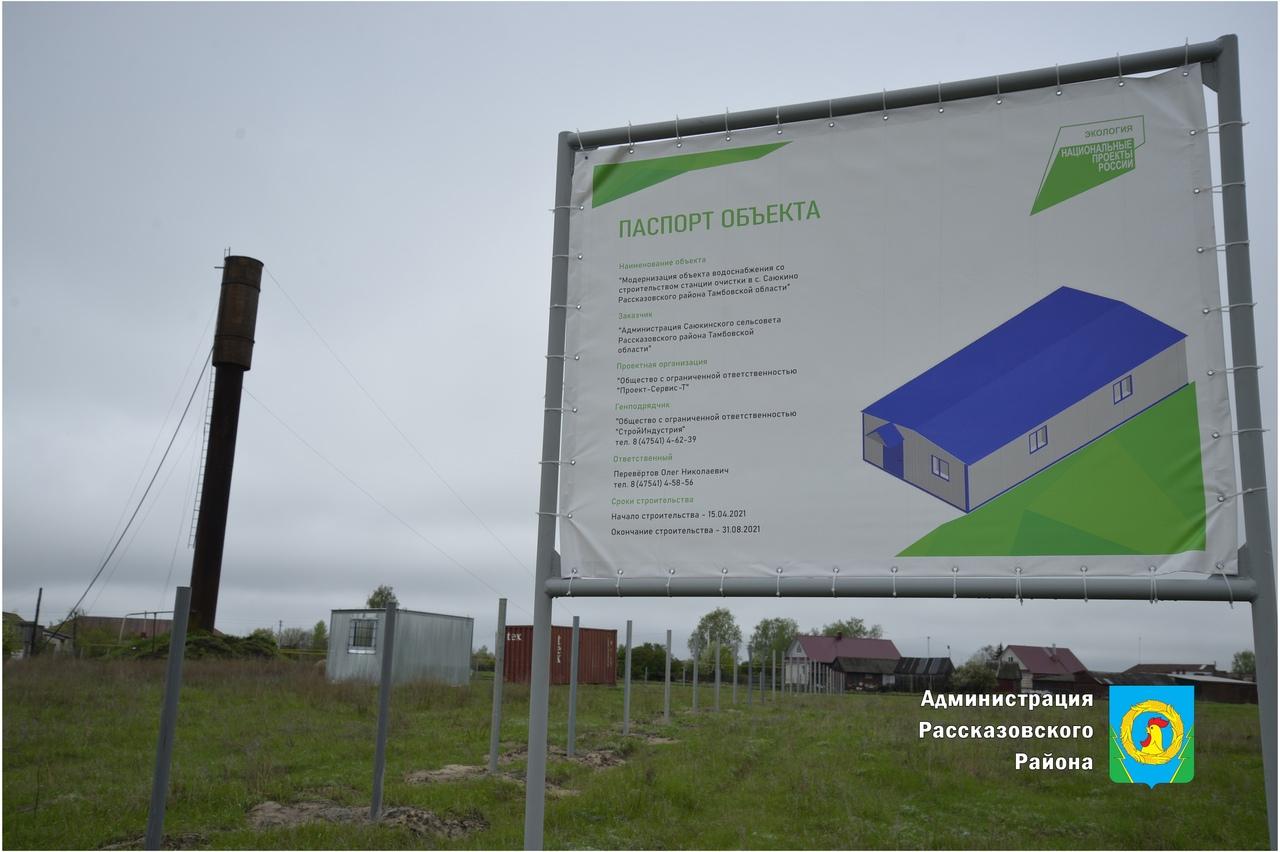 В Рассказовском районе приступили к первому этапу модернизации двух объектов водоснабжения