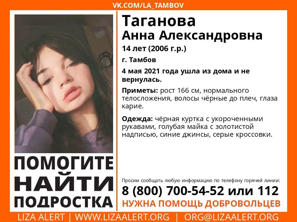 В Тамбове пропал 14-летний подросток