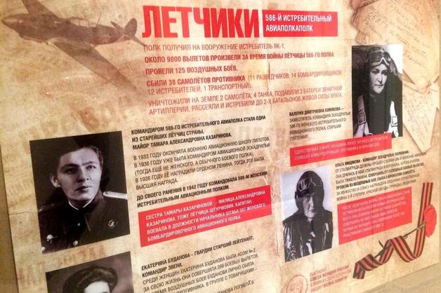 В ТГУ открылась выставка памяти уникальной женщины-авиатора