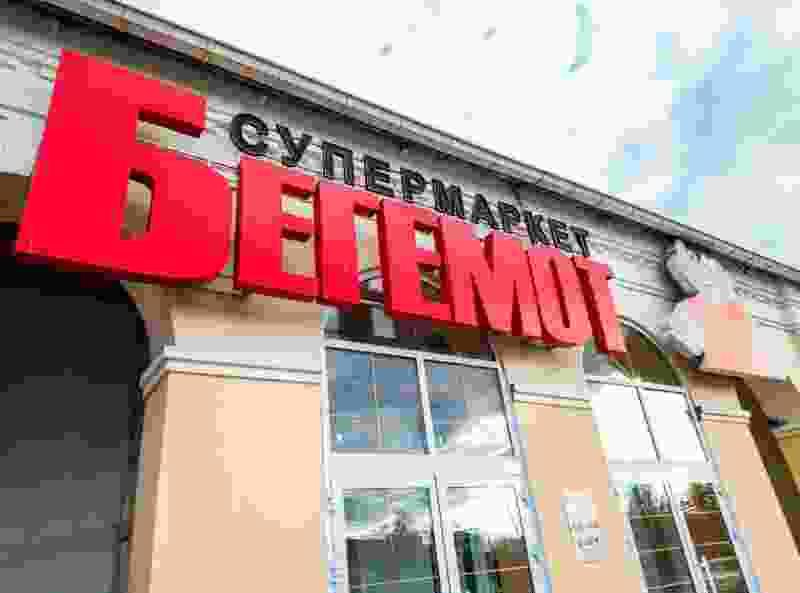 Владелец сети магазинов «Бегемот» Дмитрий Толстых: «Мы стремимся каждый день повышать качество продукции и обслуживания»