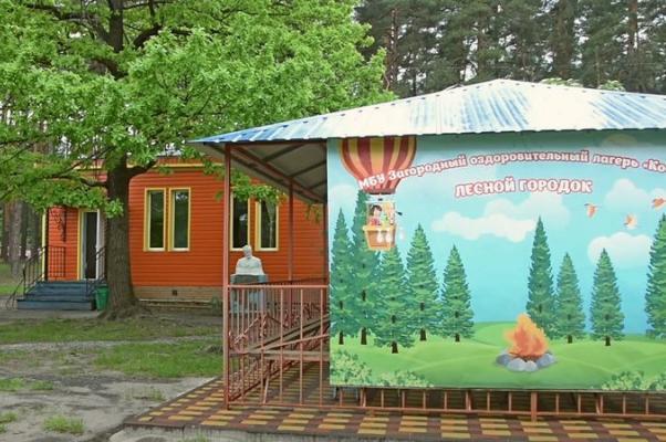 """Загородный лагерь """"Костер"""" прошел приёмку межведомственной комиссии"""