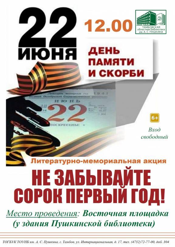 22 июня в Пушкинской библиотеке организуют патриотические акции