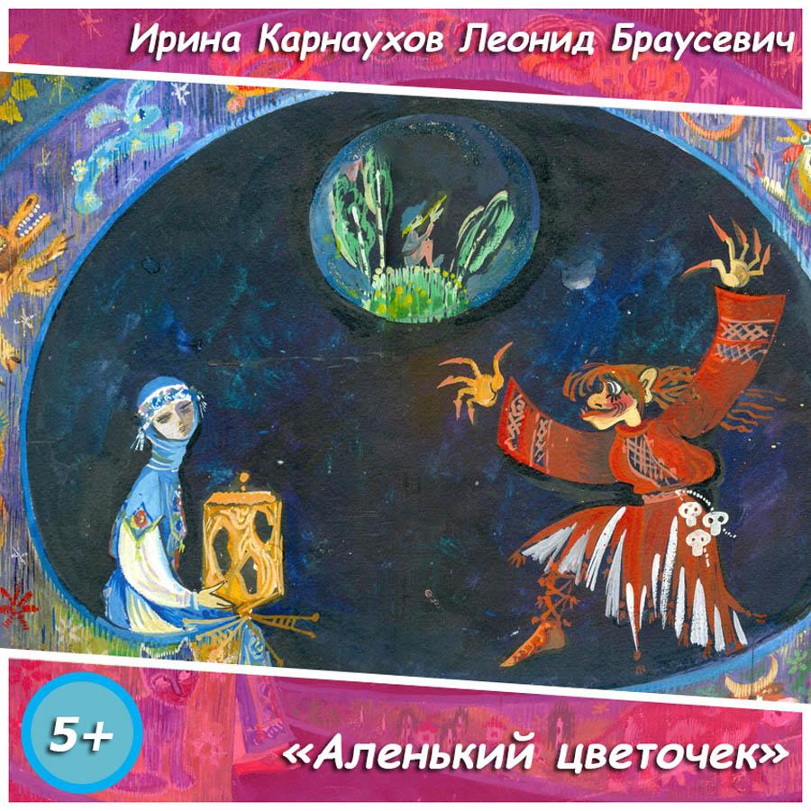 Афиша «детского» театра от «Блокнот Тамбов»