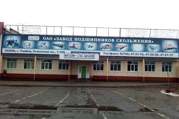 """АО """"Завод подшипников скольжения"""" оштрафован за нарушения природоохранного законодательства"""