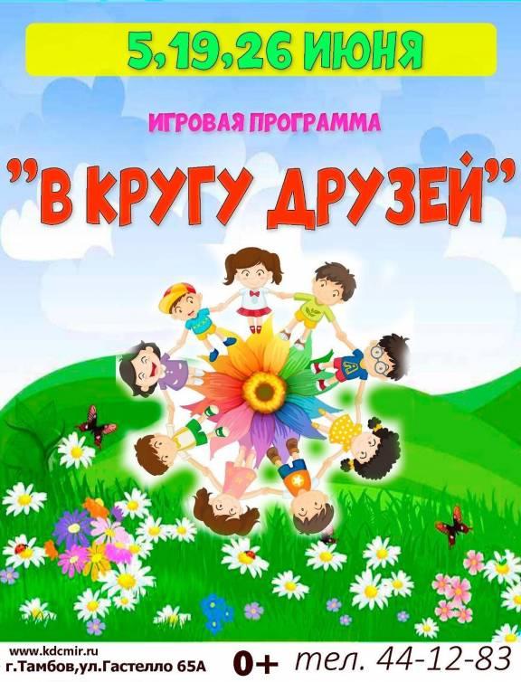 День молодёжи, ЗОЖ-пикник, битва комиков