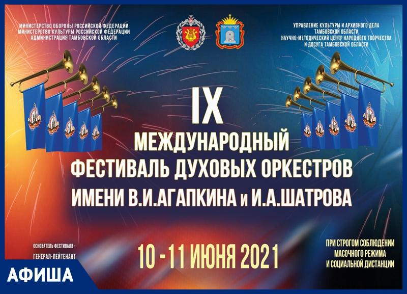 Фестиваль духовых оркестров в Тамбове состоится, несмотря на коронавирус