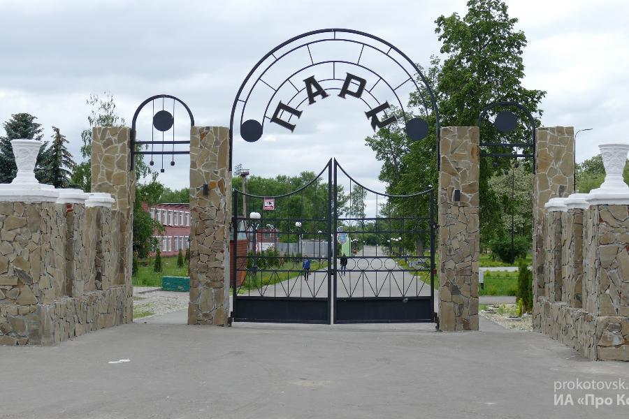 Городской парк культуры Котовска стал победителем голосования по благоустройству