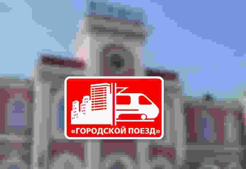 Из Строителя в Радужное планируется пустить городской поезд