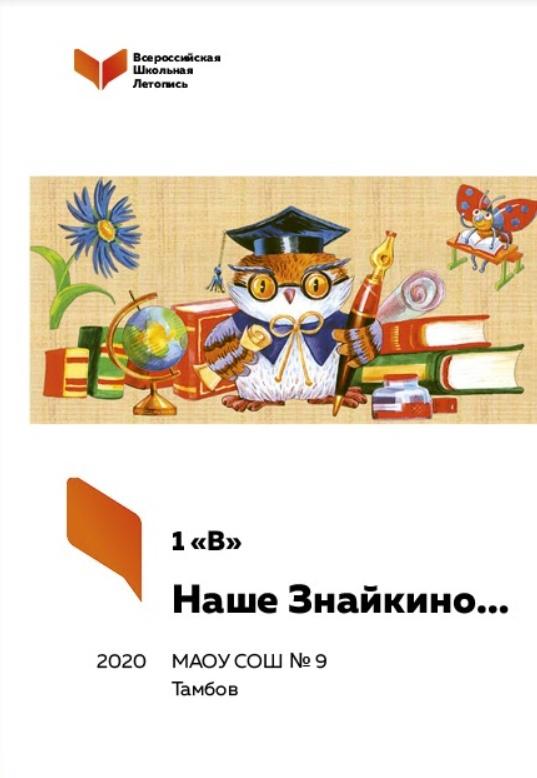 Книга тамбовских школьников будет храниться в главной детской библиотеке страны