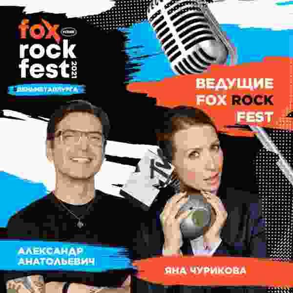 Команда MTV будет вести FOX ROCK FEST