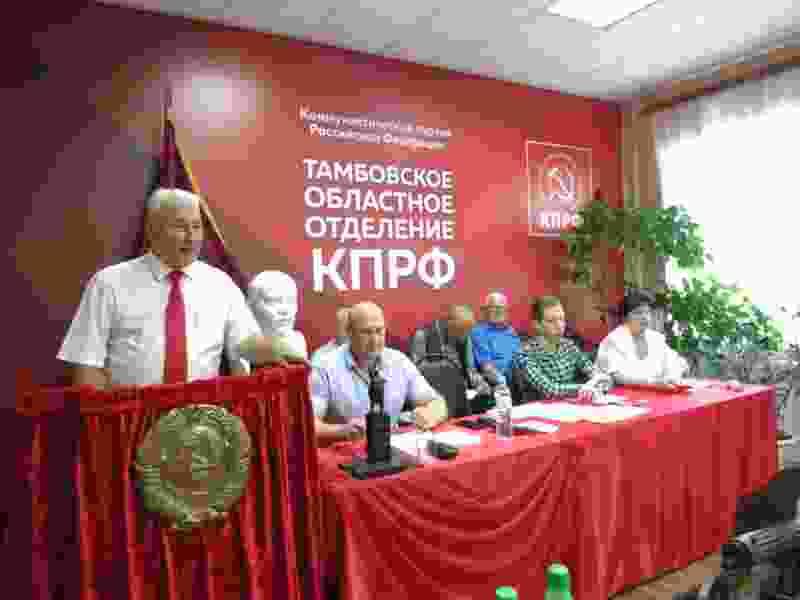 КПРФ выдвинули кандидатов в депутаты Тамбовской областной Думы