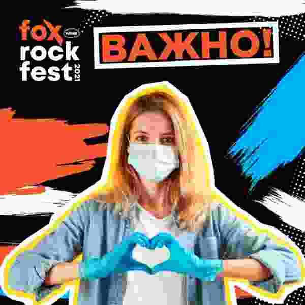 Организаторы FOX ROCK FEST рассказали о мерах борьбы с коронавирусом на фестивале