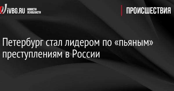 Петербург стал лидером по«пьяным» преступлениям вРоссии