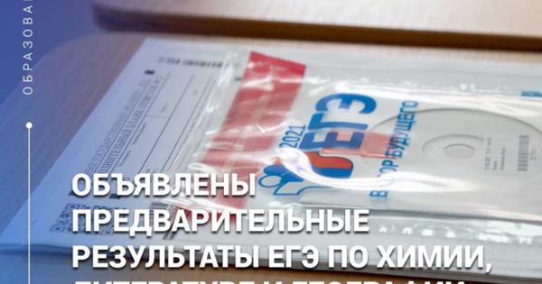 Предварительные итоги ЕГЭ-2021: 26выпускников Тамбовской области получили 100баллов поодному изчетырех предметов