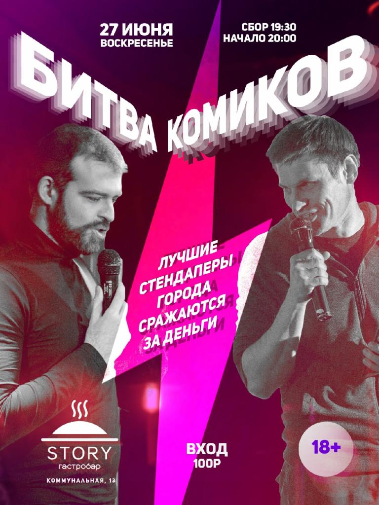 Смех и спорт: афиша на выходные от «Блокнот Тамбов»
