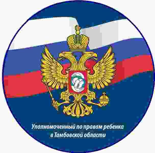 Сотрудники аппарата Уполномоченного по правам ребенка в Тамбовской области приняли участие в оперативно-профилактическом мероприятии «Защита»