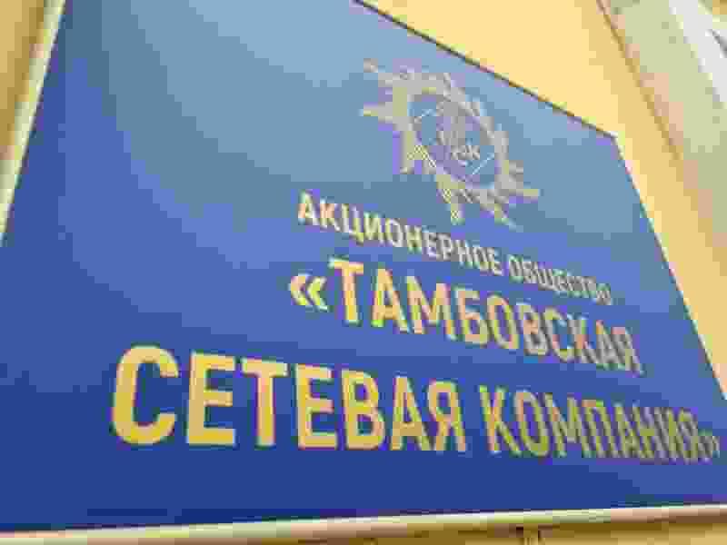 «Тамбовская сетевая компания» проводит акцию «Месяц без пени»
