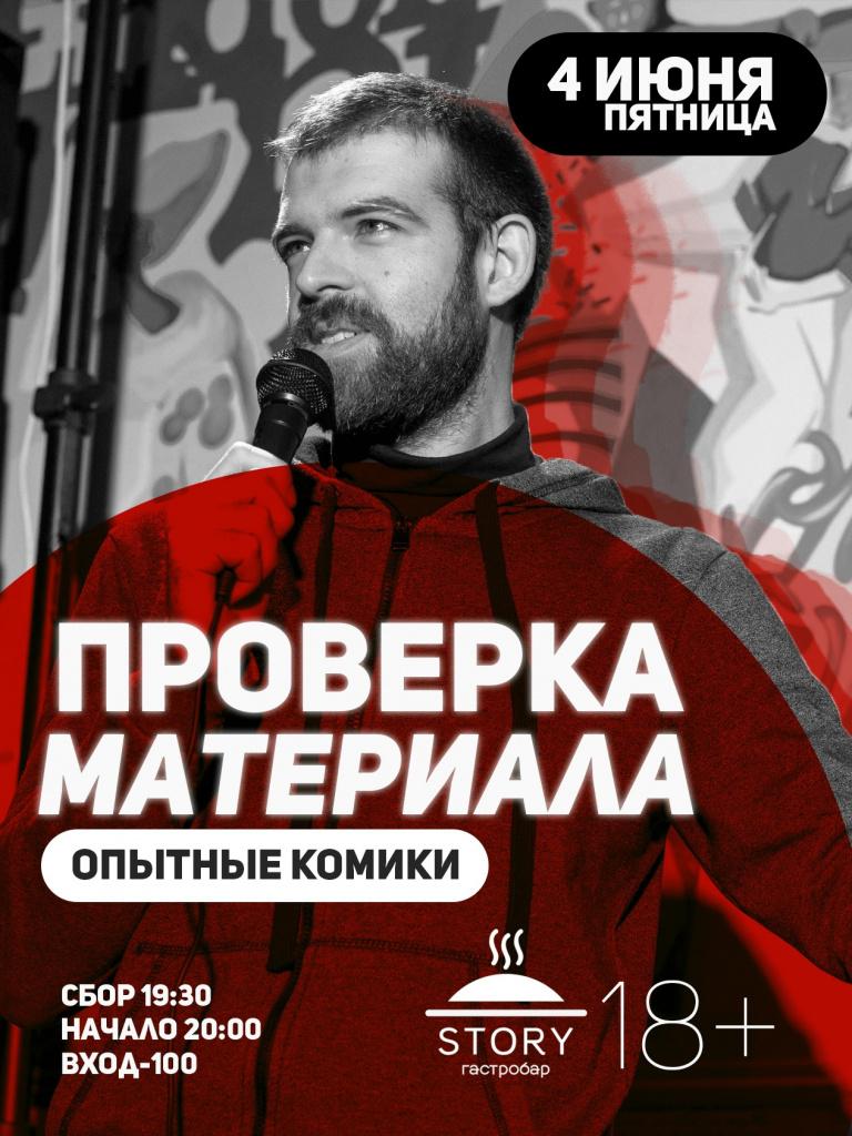 Тамбовские юмористы и цирковые выступления в афише от «Блокнот Тамбов»