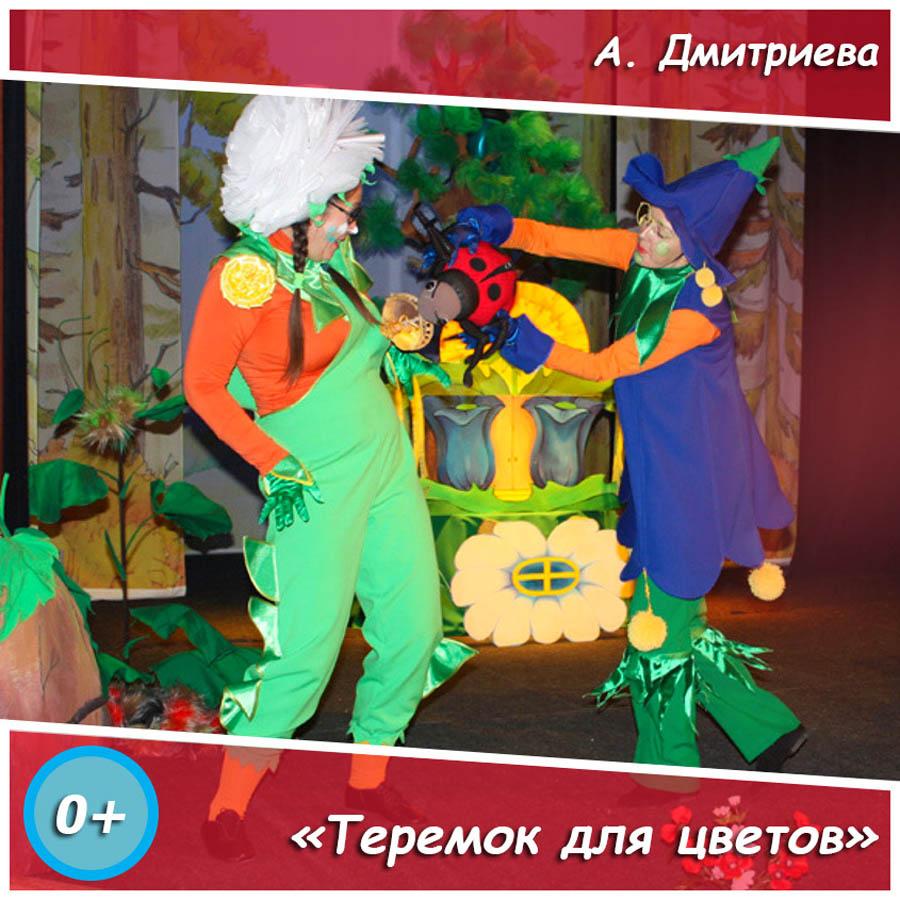 Театральные постановки для детей в культурной афише