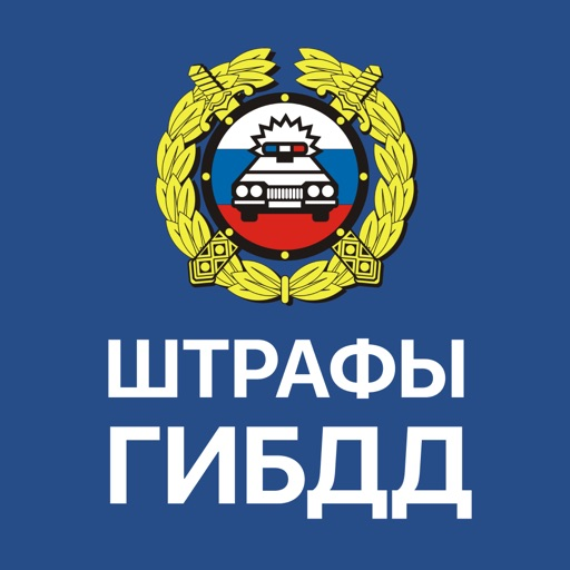 В кассах АО «ТОСК» теперь можно оплатить штрафы ГИБДД