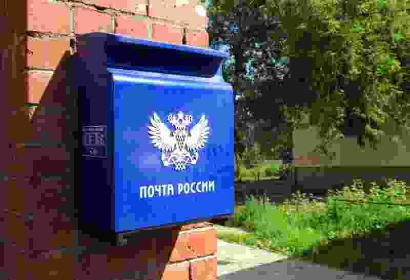 В праздничные дни Почта России будет работать по сокращённому расписанию