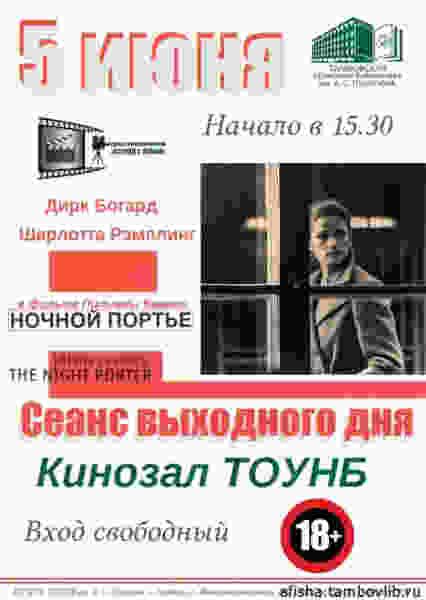 В пушкинской библиотеке стартует цикл летних киносеансов
