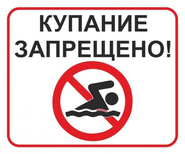 В регионе запретили купаться на 7 пляжах
