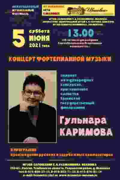 В Тамбовской области откроется Международный музыкальный фестиваль