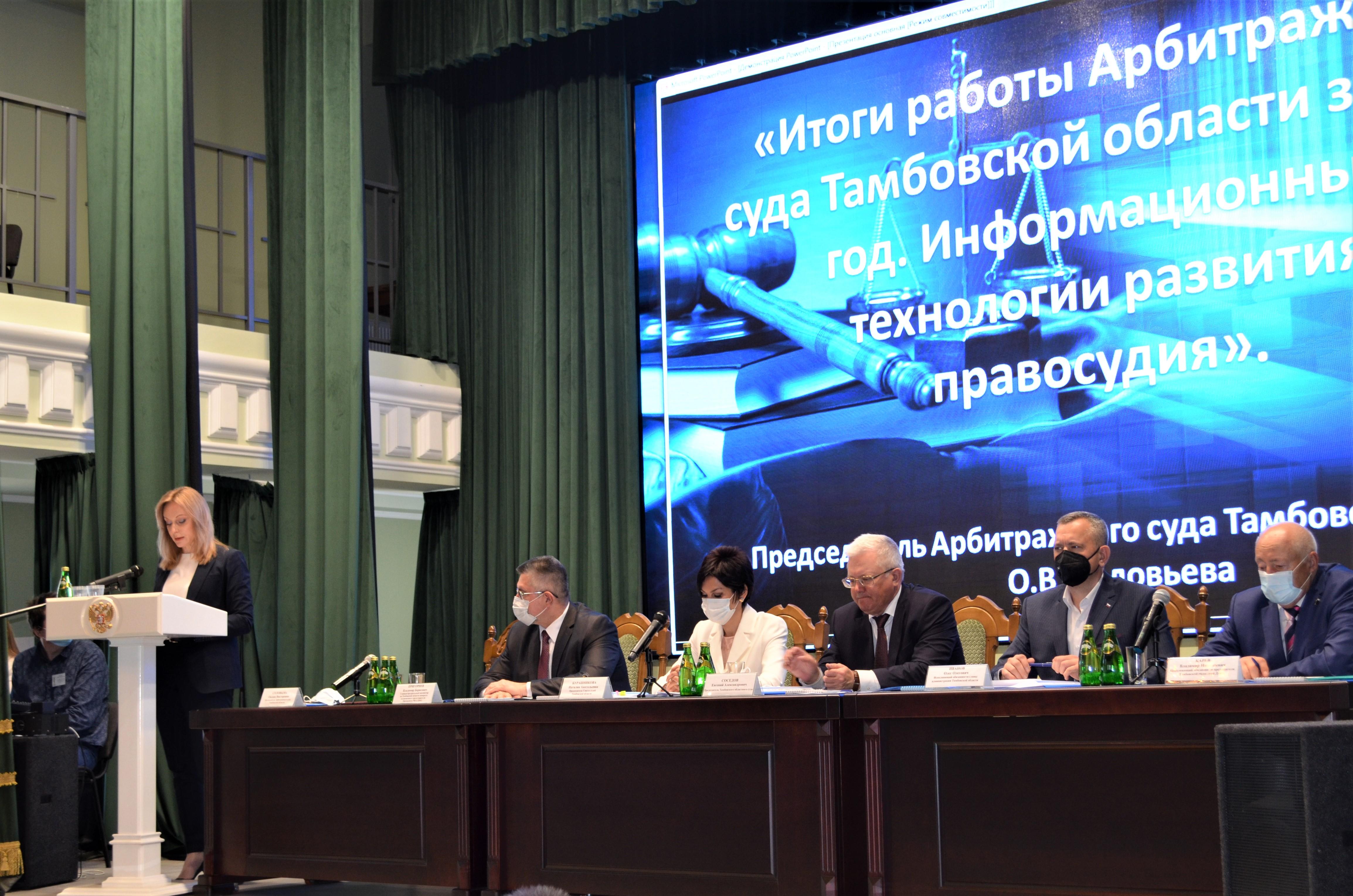 В Тамбовской области состоялась ежегодная конференция судей