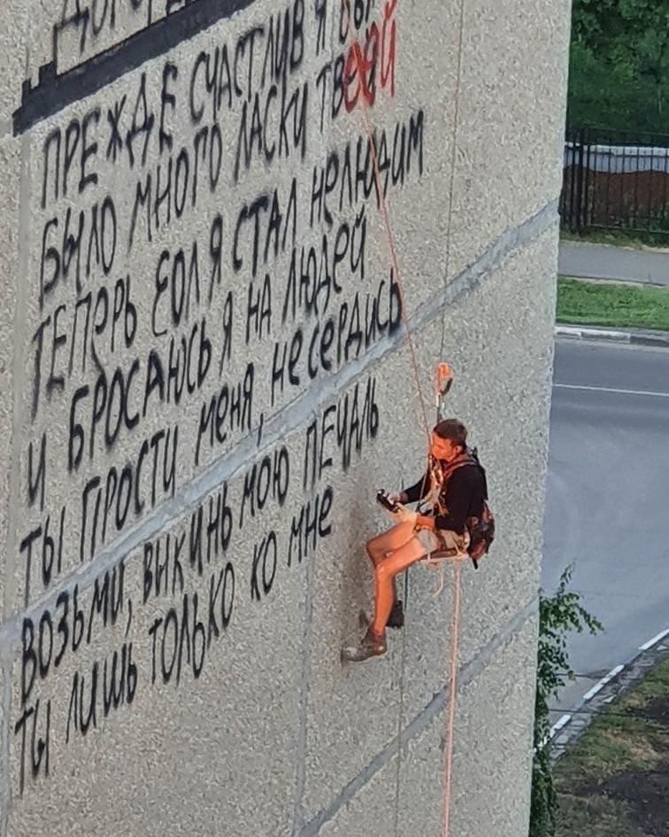 Влюблённый тамбовчанин расписал стену многоэтажку стихами о любви