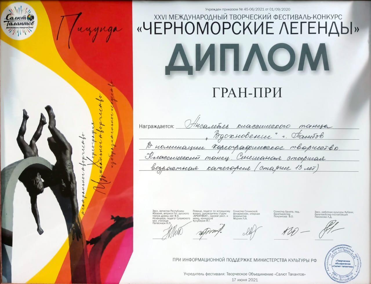 """Ансамбль """"Вдохновение"""" выиграл Гран-при международного фестиваля"""
