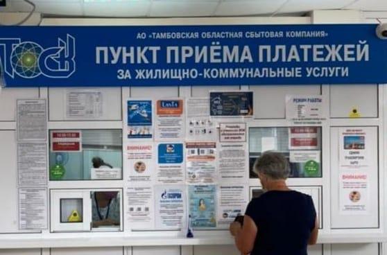"""АО """"ТОСК"""" открыло в Тамбове 10 новых касс для оплаты ЖКХ"""