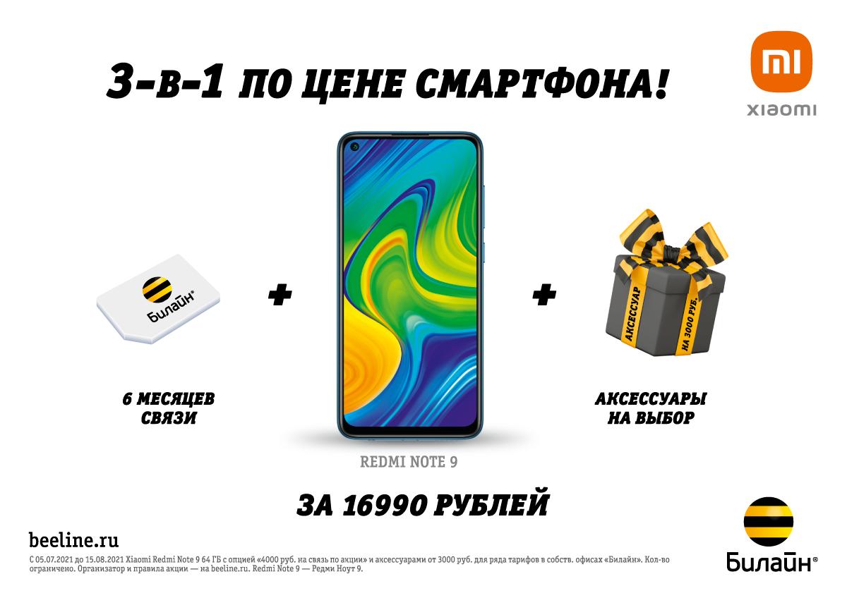 "Для тамбовчан Билайн запустил акцию ""3 в 1: по цене смартфона!"""