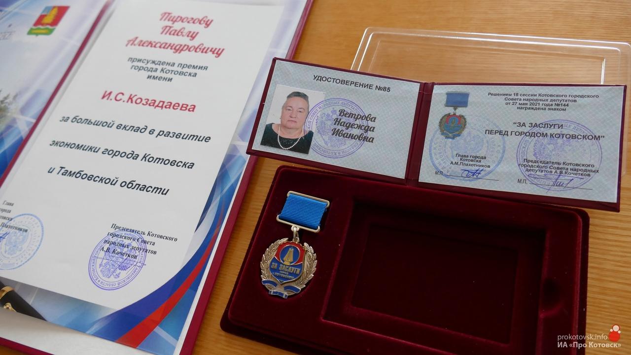 Глава Котовска вручил городские награды предпринимателям