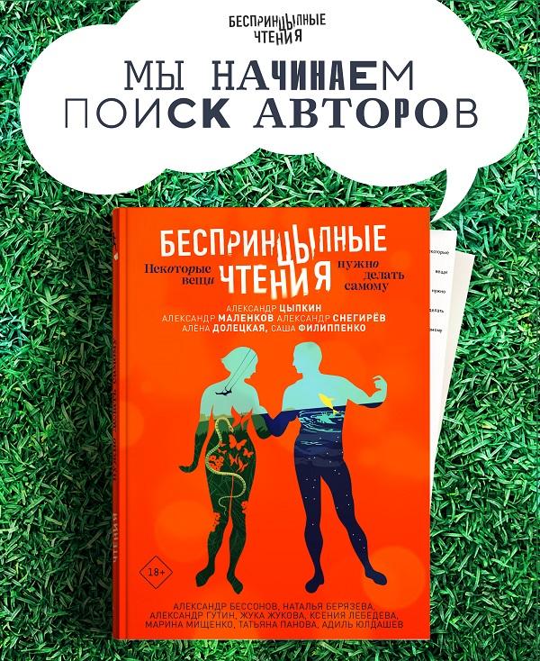 """Литературный фестиваль """"БеспринцЫпные чтения - 2021"""" пройдет онлайн на МТС Live"""