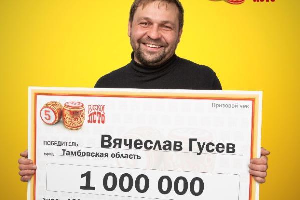 Предприниматель из Тамбовской области выиграл один миллион рублей