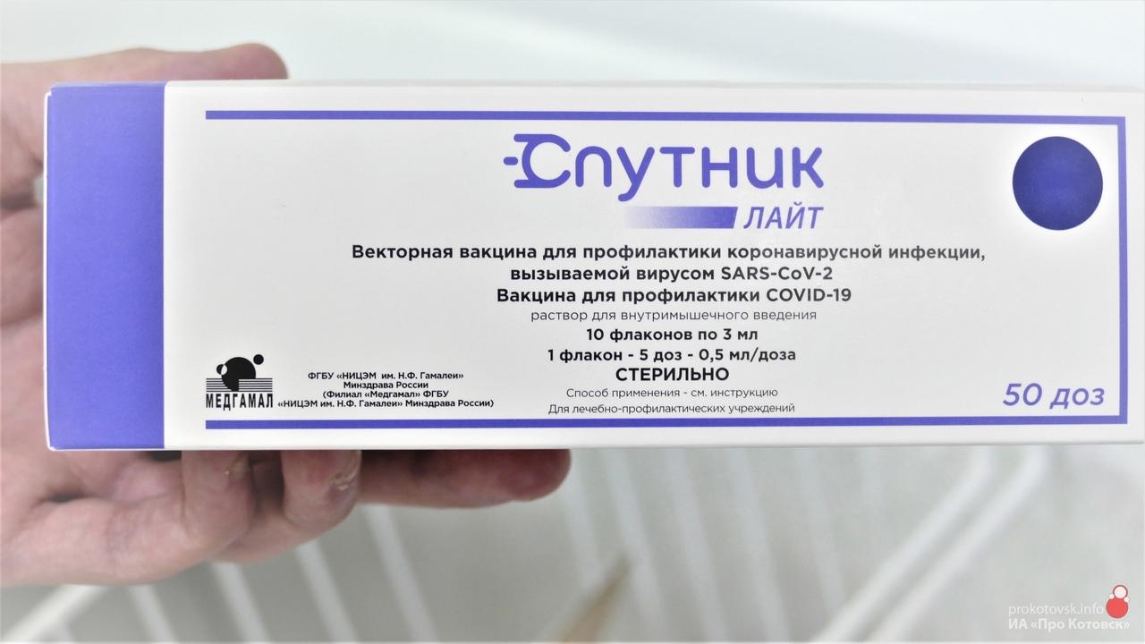 """В Котовск впервые поступила вакцина """"Спутник-Лайт"""""""