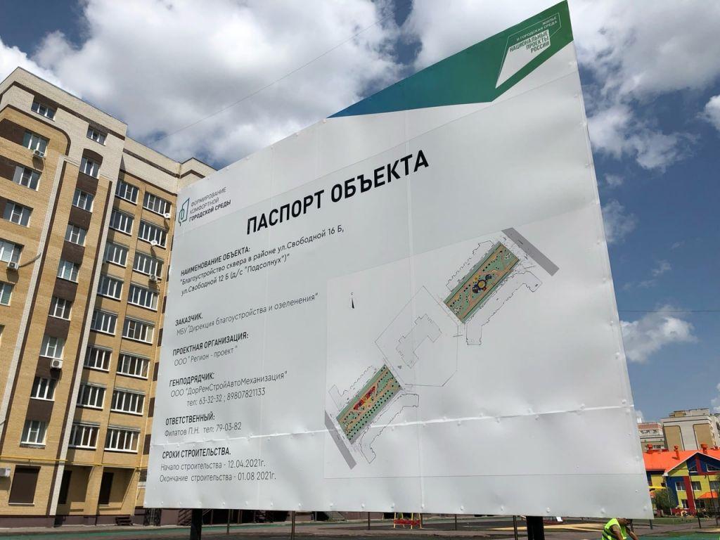 В северной части Тамбова проверили процесс строительства социальных объектов