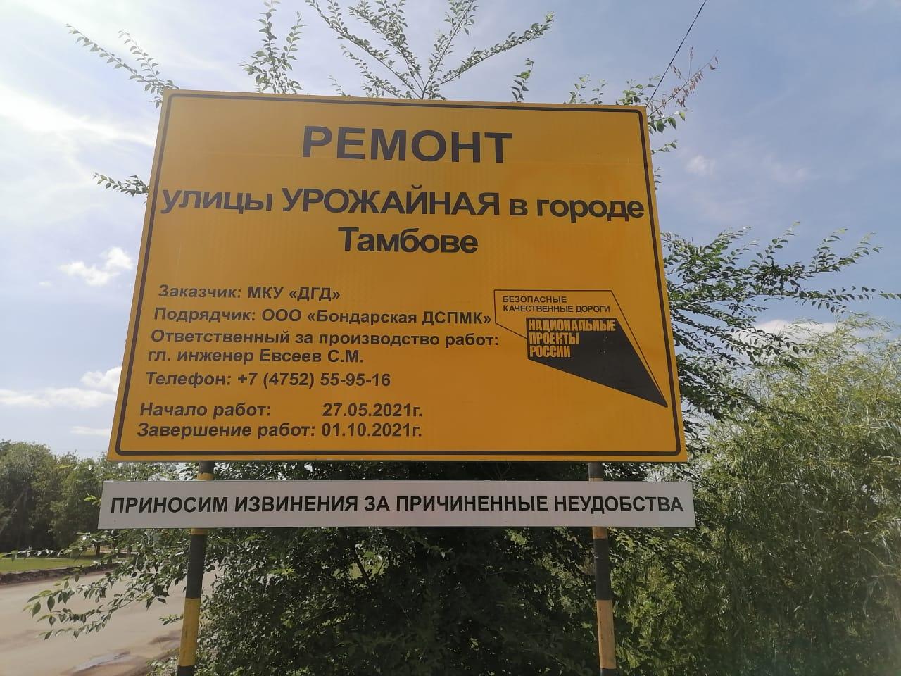 """В Тамбове начали ремонтировать улицы с """"карты убитых дорог"""""""