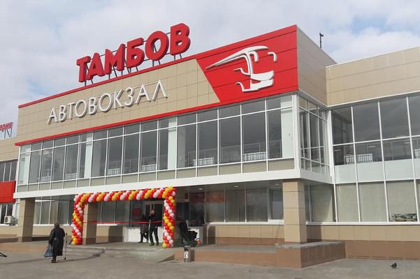В Тамбове начали сносить здание автовокзала на Киквидзе